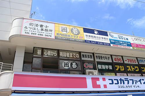 碁会所外観(新京成線薬円台駅より徒歩0分、薬局2F)